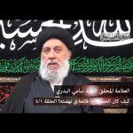كيف-كان-الحسين-ع-فاتحا-في-نهضته