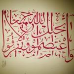 الصحوة الاسلامية