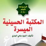 المكتبة الحسينية الميسرة