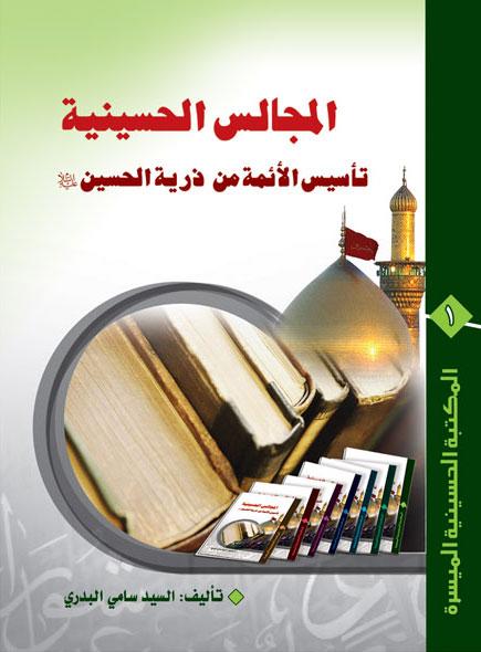 المجالس الحسينية تأسيس الأئمة من ذرية الحسين(ع)