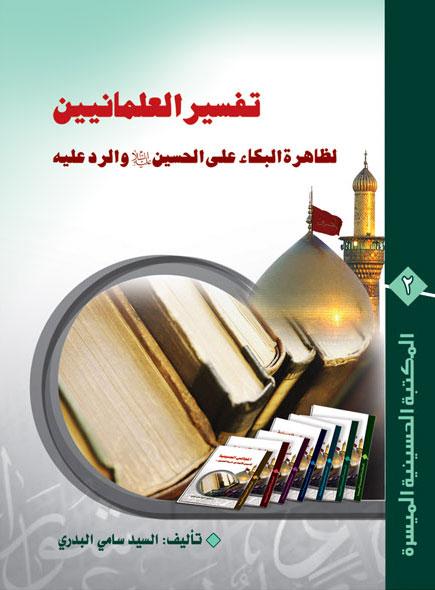 الطبعة الثانية منقحة 1433هـ ـ 2011م