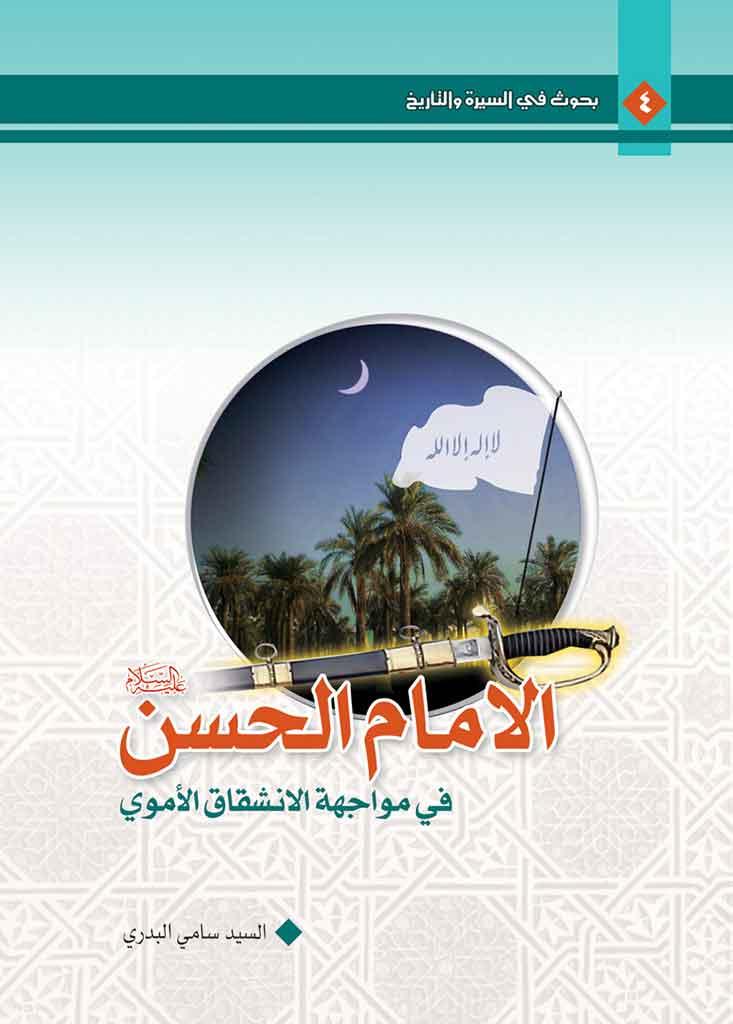Solh_alhasan-as-copy