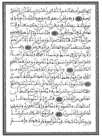 القرآن وعلم الآثار ـ العلامة البدري
