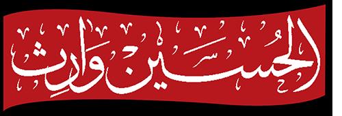 al_hussain_wareth_logo