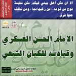 imam_hassan_askari_a