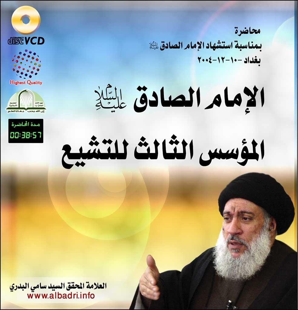 الامام الصادق (ع) المؤسس الثالث للتشيع ـ العلامة السيد سامي البدري