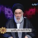 العلامة البدري ـ قناة العراقية