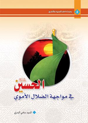 الامام الحسين (ع) في مواجهة الضلال الاموي